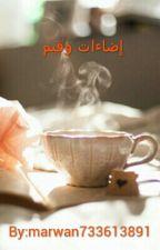 إضاءات وقيم by marwan733613891
