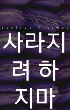 사라지려 하지마 | vmin by sociopathicswag