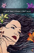 انا وحبيبي ومغامرات بلا نهايه (يوميات فتاة السرطان) by nasa89