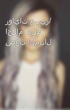 روايات عبير/ احلام: حلم صعب المنال by Rano2009