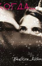 Когда...(18+)( В Черновик) by Beatrice_Richmond