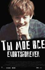 Ты-моё всё.... by exobtsforever