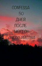 50 Дней После Моего Самоубийства by _CONFESSA_