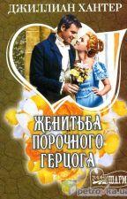 Женитьба порочного герцога by PJ_Lilya99