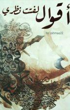 أقوال لفتت نظري by rahmaa22