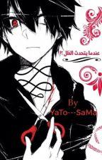 عِـنْدَمَا يَتَحَدَثُ الظـِل ؟. by YaTo---SaMa