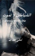 الشياطين لا تموت by AmanyAttaallah