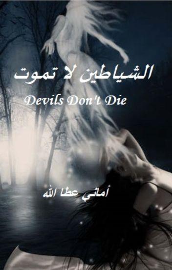 الشياطين لا تموت