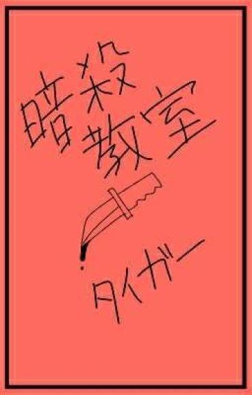 Karma Akabane x reader:(Y/N), the King's Tiger