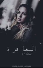 العاهرة العذراء by tabtob_novels2