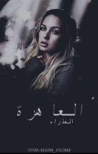 العاهرة العذراء by tabtob1995