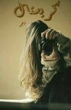كريستال by Fajr95