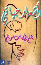 أشعار حياتي... by Ehab_Swilem