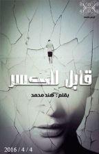 قابل للكسر by isismohamed