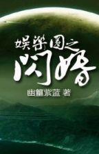 Ngu nhạc quyển chi thiểm hôn - U Hoàng Tử Lam by xavien2014