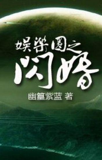 Ngu nhạc quyển chi thiểm hôn - U Hoàng Tử Lam