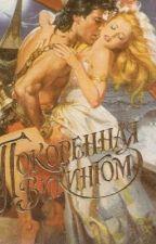 Покорённая викингом  by -Love-Story-