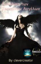 """Καταδίκη των Σκοτεινών Αγγέλων {bookcontest2k17} {READINT2017}{BBC17}""""# by clevercreator"""