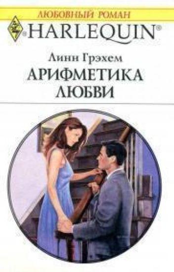 Линн Грэхем Арифметика любви