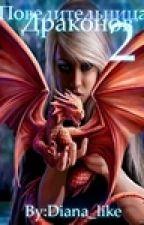 Повелительница Драконов 2. by Diana-like