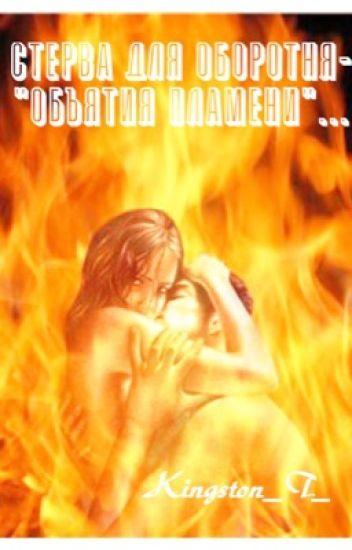 Стерва для Оборотня: Объятия пламени...