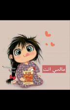 عالمي انت  by rewayat_nemo