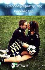 Ο ποδοσφαιριστής της καρδιάς της by Spithas