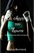 Οι Μαχητές Του Έρωτα- #WSA17 #TABB by elenafy