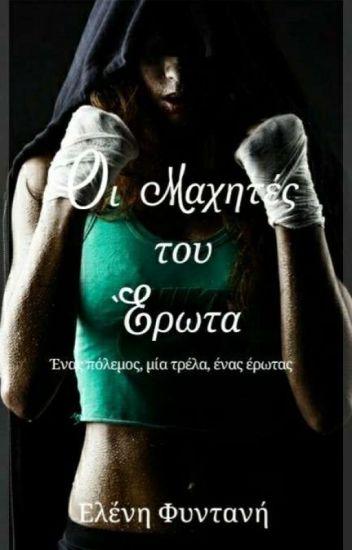 Οι Μαχητές Του Έρωτα- #WSA17 #TABB