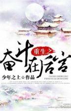 Sống lại phấn đấu tại hậu cung - Xuyên sách, Cung đấu by dinhtinhcung