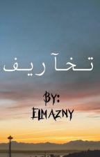 تخآريف by Elmazny72