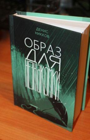 «Образ для Незнакомки» by Denis_Nikkov
