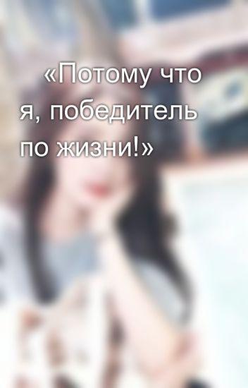 «Потому что я, победитель по жизни!»