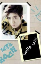 انتي و الحب by EXO_Novels_arabic