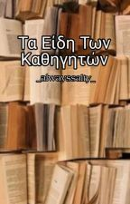 Τα Είδη Των Καθηγητών by VasilinaStyles