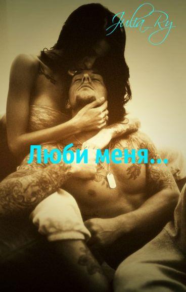 Люби меня...