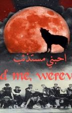 احبني مستذئب** Loved Me, Werewolf** by shoshom95