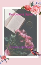 Стихи о вечном. by Stremiklove