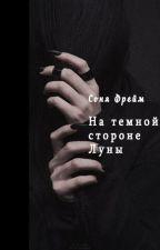 На темной стороне луны (Рассказы) by SonjaFrame