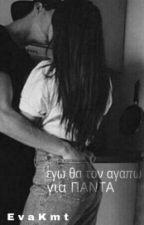 εγω θα τον αγαπω για ΠΑΝΤΑ by EvaKmt