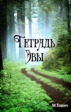 Тетрадь Эвы by mashatovich