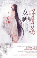 [BH] Nữ thần ngươi mù sao (gl) by akito_sohma92