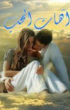 آهات الحب by darijastories