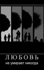 Любовь-не умирает by Jemileva