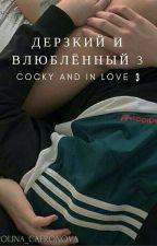 ДЕРЗКИЙ И ВЛЮБЛЁННЫЙ 3(cocky and in love 3) by Polina_Cafronova