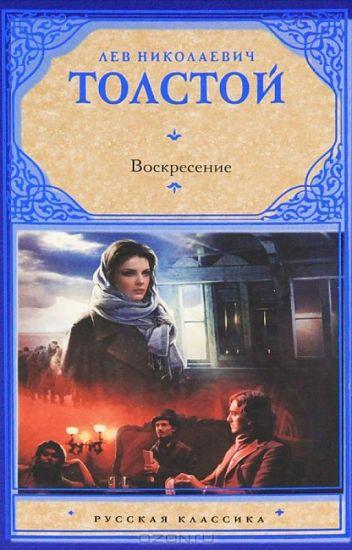 Лев Николаевич Толстой.ВОСКРЕСЕНИЕ.