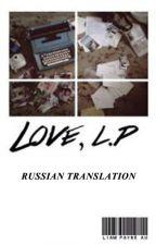 Love, l.p. |Russian Translation| by Rina_na