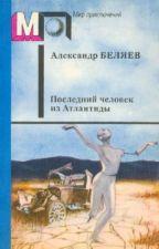 Александр Беляев . Последний человек из Атлантиды.  by RadostDrugaya