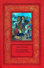 Наследник из Калькутты. Роберт Штильмарк . by RadostDrugaya