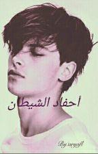 أحفاد الشيطان  by aryafl